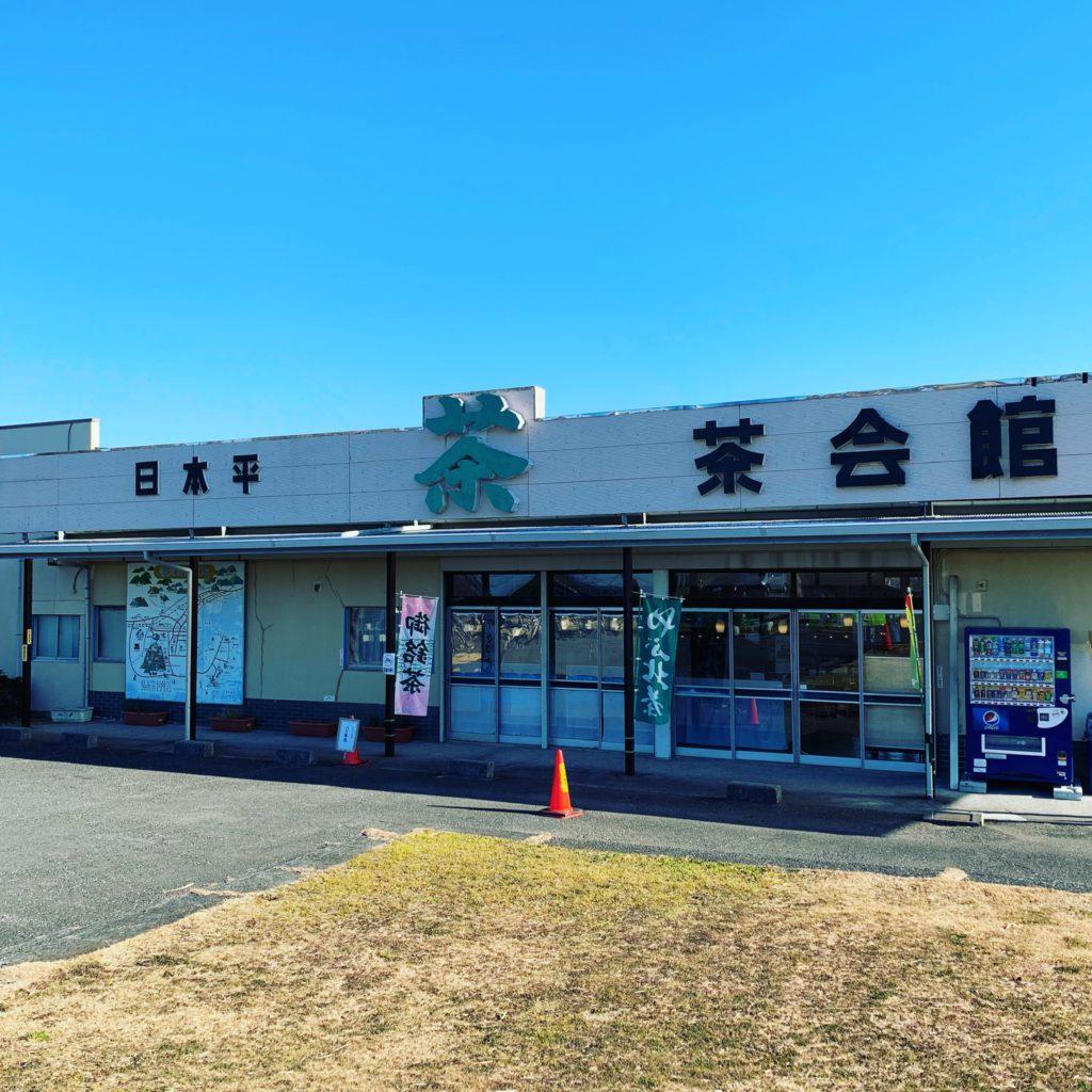 Nihondaira Ocha Kaikan