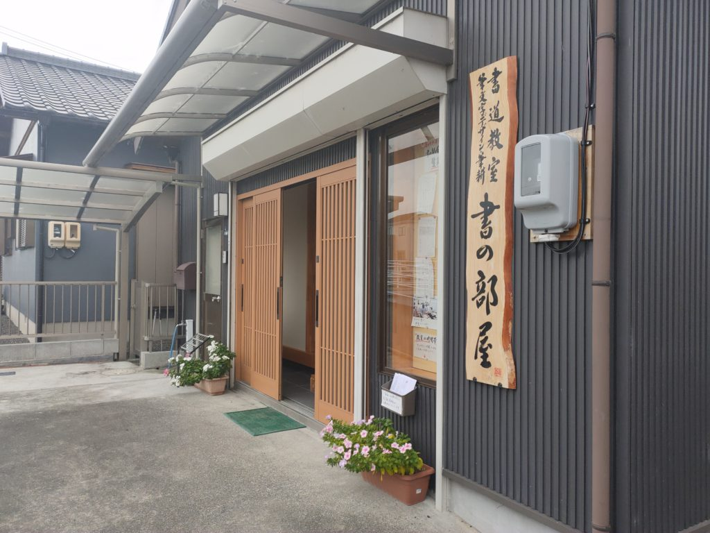 Calligraphy in Shizuoka